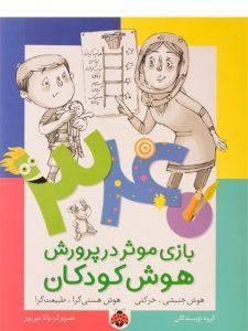 کتاب-۳۴۰-بازی-موثر-در-پرورش-هوش-کودکان،شهرقلم