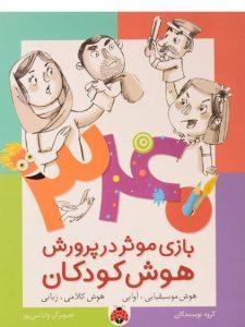 کتاب-۳۴۰-بازی-موثر-در-پرورش-هوش-کودکان،شهرقلم-۴