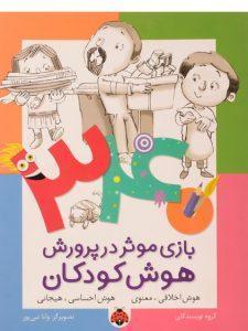 کتاب-۳۴۰-بازی-موثر-در-پرورش-هوش-کودکان،شهرقلم-۶