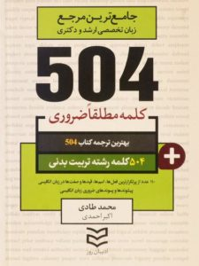 کتاب-۵۰۴-کلمه-مطلقا-ضروری+۵۰۴-کلمه-رشته-تربیت-بدنی،طادی-۲