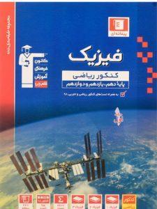 کتاب-آبی-فیزیک-کنکور-ریاضی،قلم-چی-۱
