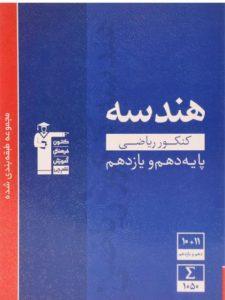 کتاب-آبی-هندسه-کنکور-ریاضی،قلم-چی-۳