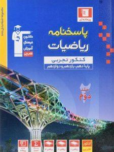 کتاب-آبی-پاسخنامه-کنکور-ریاضیات-تجربی-قلم-چی