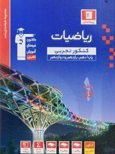 کتاب-آبی-کنکور-ریاضیات-تجربی-جلد-اول-قلم-چی