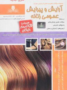 کتاب-آرایش-و-پیرایش-عمومی-زنانه،نگارشی-۲