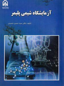 کتاب-آزمایشگاه-شیمی-پلیمر،حسینی-۱