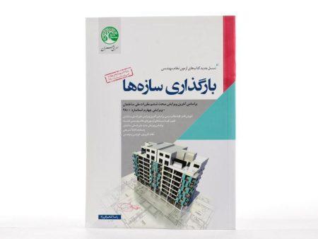 کتاب-آزمون-نظام-مهندسی-بارگذاری-سازه-ها-سری-عمران،کامرانی-راد-۱