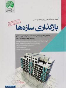کتاب-آزمون-نظام-مهندسی-بارگذاری-سازه-ها-سری-عمران،کامرانی-راد-۲