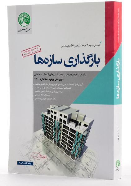 کتاب-آزمون-نظام-مهندسی-بارگذاری-سازه-ها-سری-عمران،کامرانی-راد-۳