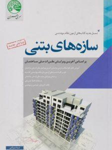کتاب-آزمون-نظام-مهندسی-سازه-های-بتنی-سری-عمران،بزرگی-۲