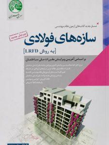 کتاب-آزمون-نظام-مهندسی-سازه-های-فولادی-به-روش-lrfd-سری-عمران،فنائی-۲