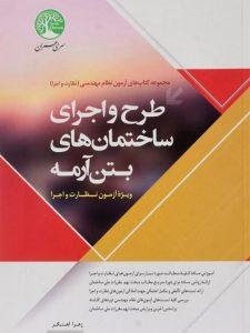 کتاب-آزمون-نظام-مهندسی-طرح-و-اجرای-ساختمان-های-بتن-آرمه-سری-عمران،آهنگر-۲