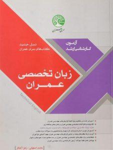 کتاب-آزمون-کارشناسی-ارشد-زبان-تخصصی-عمران-سری-عمران،اصفهانی-۲