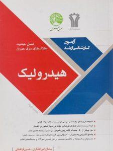 کتاب-آزمون-کارشناسی-ارشد-هیدرولیک سری عمران،امیر-افشاری (۳)