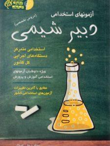 کتاب-آزمونهای-استخدامی-دبیر-شیمی،اصلانی-۱