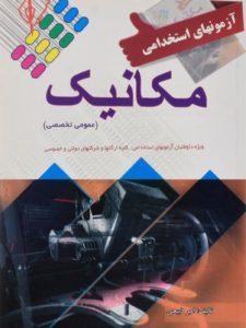 کتاب-آزمونهای-استخدامی-مکانیک،ذبیحی-۲