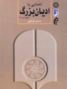 کتاب-آشنایی-با-ادیان-بزرگ،توفیقی-۱