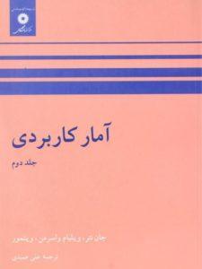 کتاب-آمار-کاربردی-جلد-دوم،ویتمور-۲