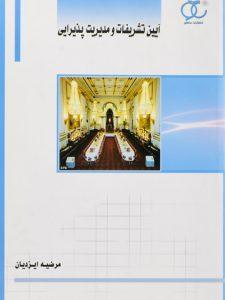 کتاب-آیین-تشریفات-و-مدیریت-پذیرایی،ایزدیان-۲