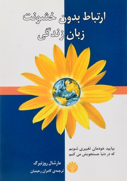 خرید کتاب ارتباط بدون خشونت زبان زندگی