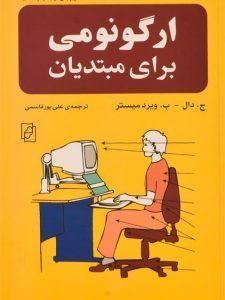 کتاب-ارگونومی-برای-مبتدیان،ویرد-میستر-۲