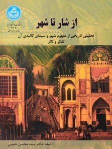 کتاب-از-شار-تا-شهر،حبیبی-۲