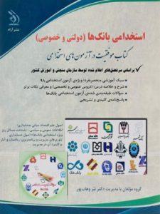 کتاب-استخدامی-بانک-ها،وهاب-پور-۲