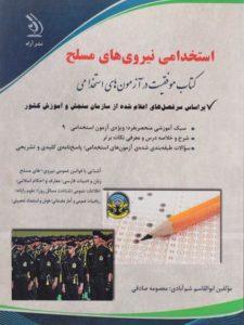 کتاب-استخدامی-نیروهای-مسلح،صادقی-۲