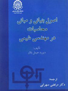 کتاب-اصول-بنیانی-و-مبانی-محاسبات-در-مهندسی-شیمی،بلاو-۲