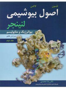 کتاب-اصول-بیوشیمی-لنینجر-جلد-دوم،نلسون-محمدی-۲
