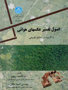 کتاب-اصول-تفسیر-عکسهای-هوائی-با-کاربرد-در-منابع-طبیعی،زبیری-۱