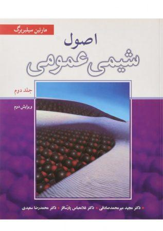 خرید کتاب اصول شیمی عمومی 2 سیلبربرگ صادقی