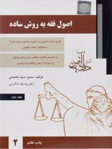 کتاب-اصول-فقه-به-روش-ساده-جلد-دوم،سید-محمدی_دادآفرین-۳ (۱)