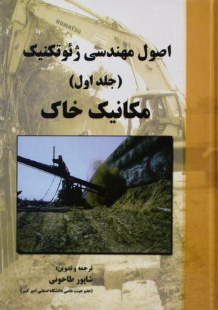 خرید کتاب مکانیک خاک شاپور طاحونی