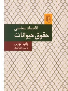 کتاب-اقتصاد-سیاسی-حقوق-حیوانات،تورس-۳
