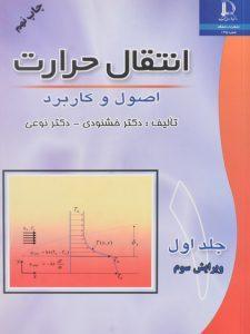 کتاب-انتقال-حرارت-اصول-و-کاربرد-جلد-اول،خشنودی-۲