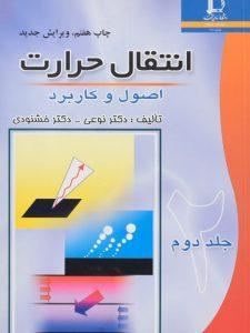 کتاب-انتقال-حرارت-اصول-و-کاربرد-جلد-دوم،خشنودی-۲