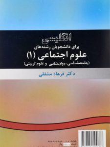 کتاب-انگلیسی-برای-دانشجویان-رشته-های-علوم-اجتماعی-۱،مشفقی