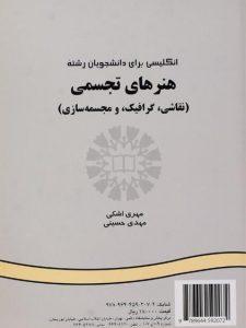 کتاب-انگلیسی-برای-دانشجویان-رشته-هنرهای-تجسمی-۳،اشکی