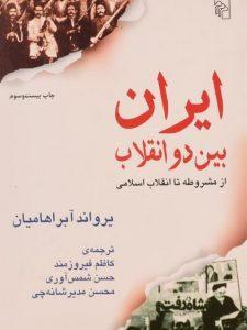 کتاب-ایران-بین-دو-انقلاب،آبراهامیان-۲
