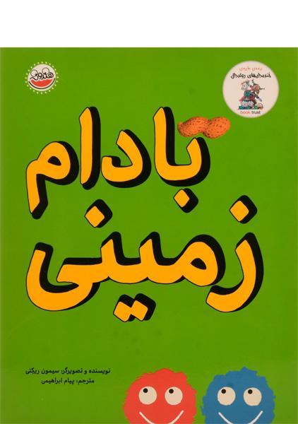 کتاب-بادام-زمینی،هندونه