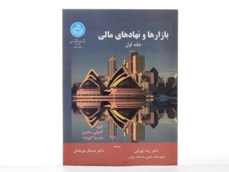 کتاب-بازارها-و-نهادهای-مالی-جلد-اول،ساندرز-۱