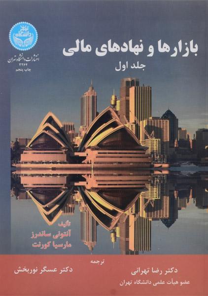 کتاب-بازارها-و-نهادهای-مالی-جلد-اول،ساندرز-۲