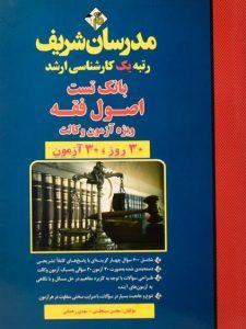 کتاب-بانک-تست-اصول-فقه-ویژه-آزمون-وکالت،مدرسان-شریف-۲