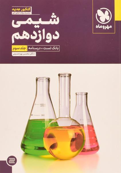 خرید کتاب شیمی جامع دوازدهم [12] مهروماه