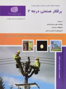 کتاب-برقکار-صنعتی-درجه-۲،محمودی-۲