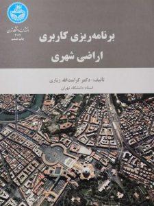کتاب-برنامه-ریزی-کاربردی-اراضی-شهری،زیاری-۲