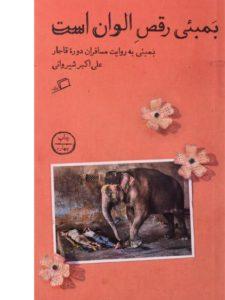 کتاب-بمبئی-رقص-الوان-است،شیروانی-۲