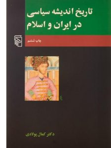 کتاب-تاریخ-اندیشه-سیاسی-در-ایران-و-اسلام،پولادی-۳