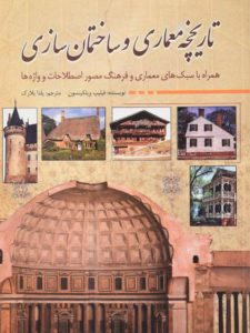 کتاب-تاریخچه-معماری-و-ساختمان-سازی،ویلکینسون-۳